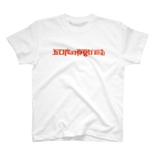 五〇度の真夏が巡るRed T-shirts