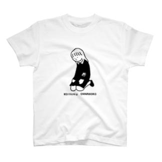 恋する女の子 T-shirts