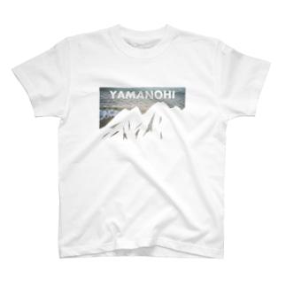 山の日 T-shirts