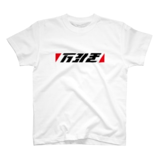 masilloのmanbiki T-shirts
