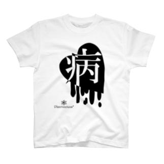 MeltyHeart-病-【黒】 T-shirts