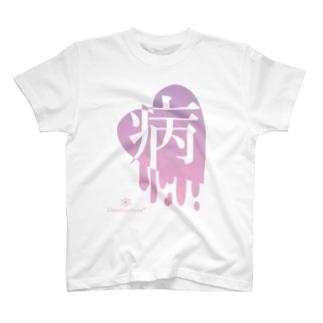 MeltyHeart-病-【グラデ】 T-shirts