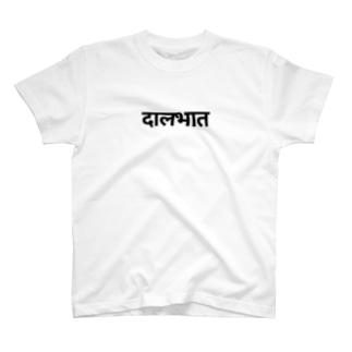ダルバート T-shirts