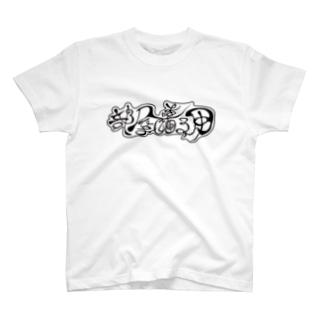 部屋で着る用の服 T-shirts