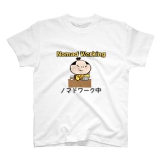 ノマド・若 ノマドワーク中 T-shirts