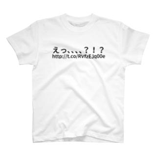 えっ、、、、?!? http://t.co/RVfzEJq00e T-shirts
