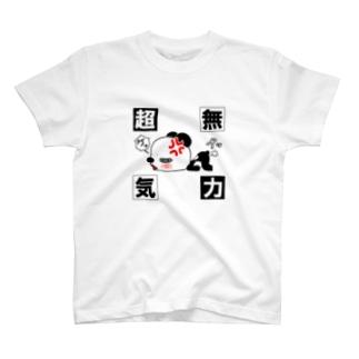 超無気力パン太郎 T-shirts