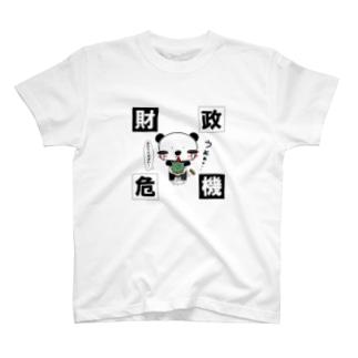 財政危機パン太郎 T-shirts