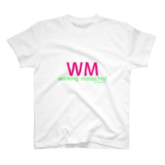 WM(ワーキングマゾ) T-shirts