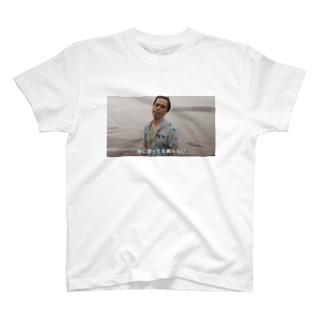 潜っても腐らない T-shirts