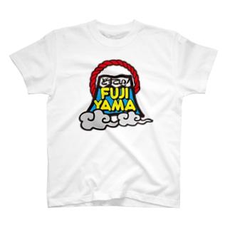 どすこい!FUJIYAMA T-shirts