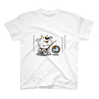 うしおに T-shirts