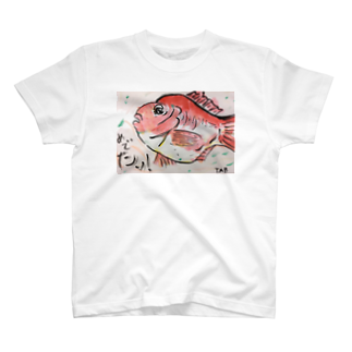 せなまむのおめでとう(目出鯛!) T-shirts