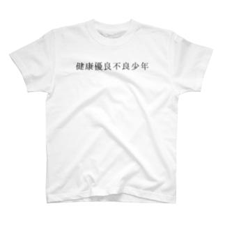 健康優良不良少年 T-shirts