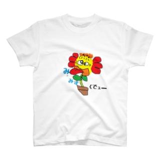 水くれー! T-shirts