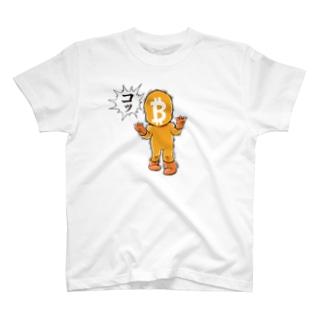 【ビットコイン】 コッ T-shirts