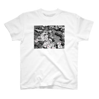 シリーズ 雀牌 T-shirts