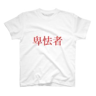 着せられたんです T-shirts