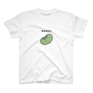 まめなひと T-shirts