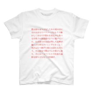 思い出話 T-shirts
