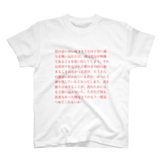 恋文 T-shirts