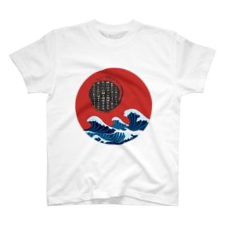 Life like Traveler T-shirts