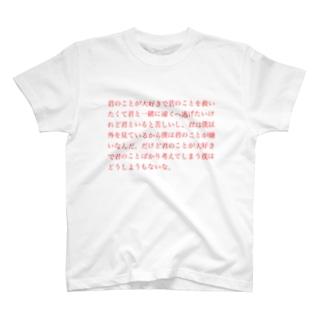 後悔 T-shirts