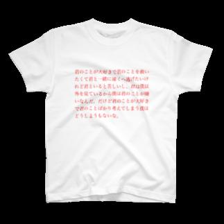 ひよこめいぷるの後悔 T-shirts