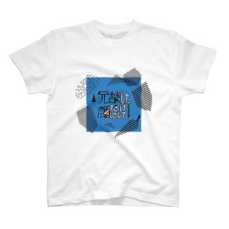 冗談は顔だけにして! T-shirts