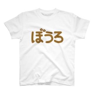 そばぼうろのもじ T-shirts