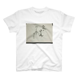 失敗は回り道 行き止まりではない T-shirts