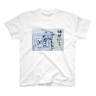 対価とは T-shirts