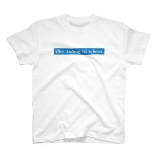 【ドイツ語】何事もはじめは難しい 青 T-shirts