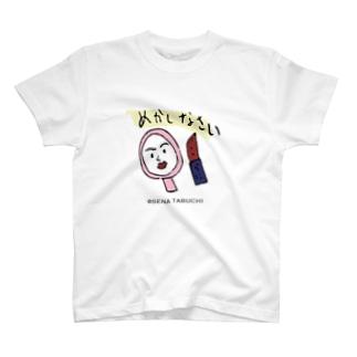 めかしなさい(大) T-shirts