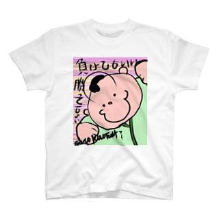大地・勝ってもいい負けてもいい T-shirts