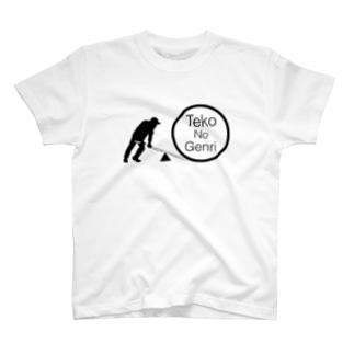 Teko No Genri T-shirts