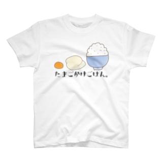 ブンカイ。たまごかけごはん。 T-shirts