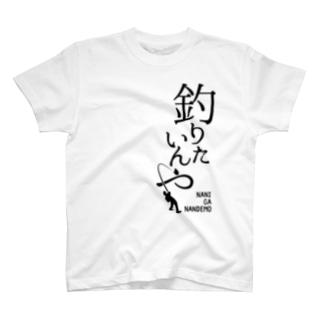 釣りたいんや(黒) T-shirts
