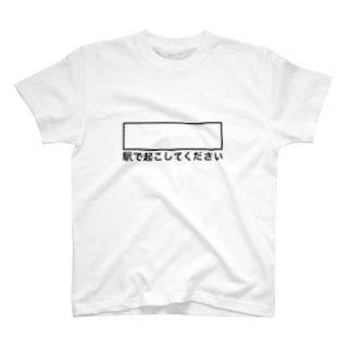 自分の駅で起こしてもらう為の T-shirts