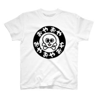 おやおや おやおやおや T-shirts