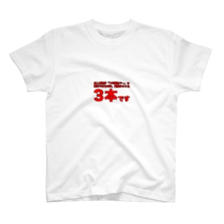 成人男性が一本満足バーで満足できる本数 T-shirts