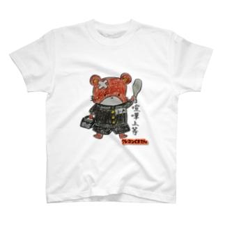 クレヨンくまたん!ラインスタンプのクレヨンくまたん T-shirts