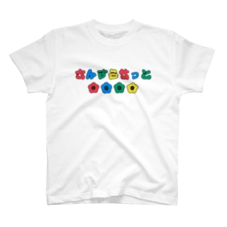 さんすうせっと T-shirts