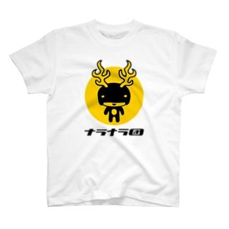 ナラナラ団 T-shirts
