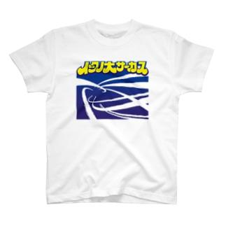 イタノ大サーカス(絵入り) T-shirts