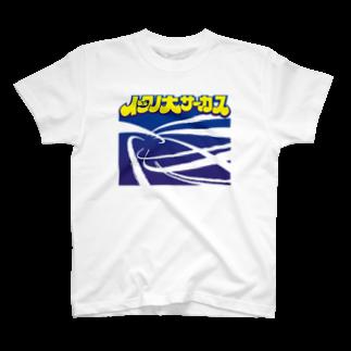 鷲谷憲樹のイタノ大サーカス(絵入り) T-shirts