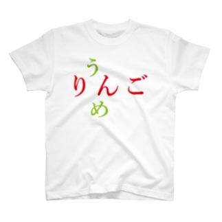 うめりんご T-shirts