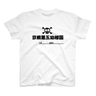 シューティングバーFIVEの地獄のキンダーガーデン T-shirts