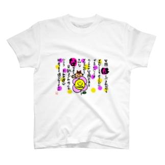 なまえのうた【はな】ちゃん T-shirts