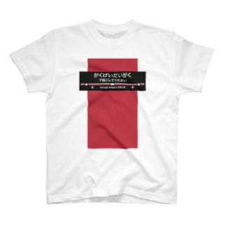 三重殺サードの店の学芸大学駅を乗り過ごしたくない T-shirts